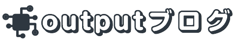 outputブログ