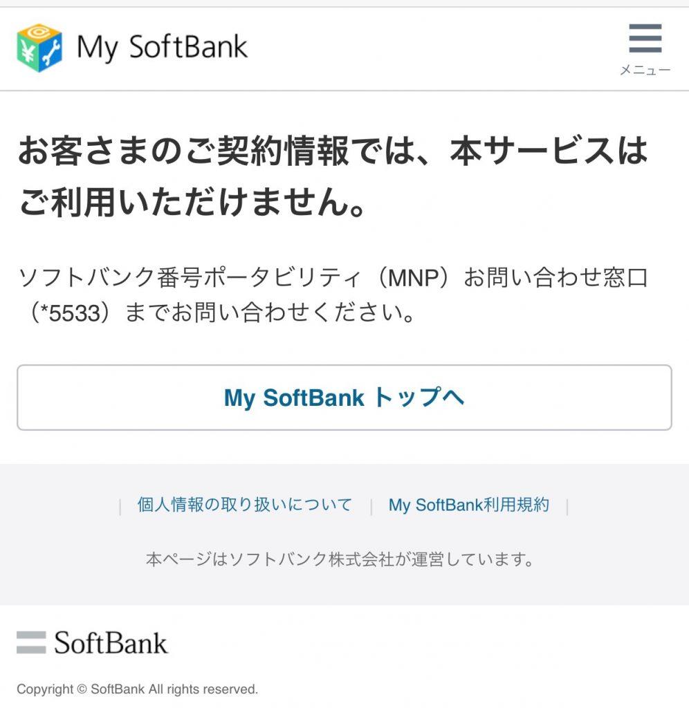 問い合わせ ソフトバンク お